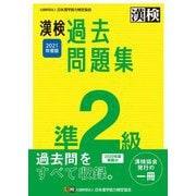 漢検準2級過去問題集〈2021年度版〉 [単行本]