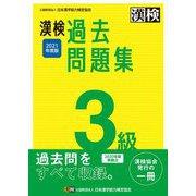 漢検3級過去問題集〈2021年度版〉 [単行本]