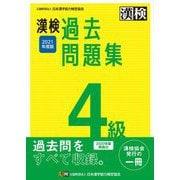 漢検4級過去問題集〈2021年度版〉 [単行本]