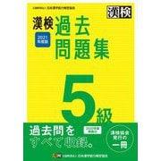 漢検5級過去問題集〈2021年度版〉 [単行本]
