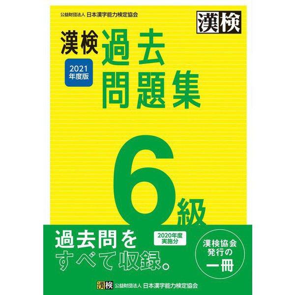 漢検6級過去問題集〈2021年度版〉 [単行本]