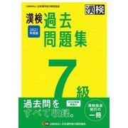 漢検7級過去問題集〈2021年度版〉 [単行本]