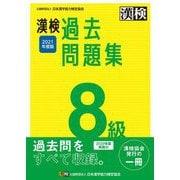 漢検8級過去問題集〈2021年度版〉 [単行本]