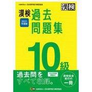 漢検10級過去問題集〈2021年度版〉 [単行本]
