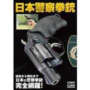 日本警察拳銃 [ムックその他]