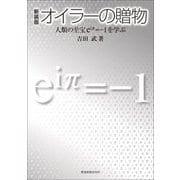 オイラーの贈物―人類の至宝eiπ=-1を学ぶ 新装版 [単行本]