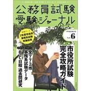 受験ジャーナル 3年度試験対応 Vol.6 [単行本]