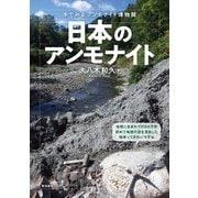 日本のアンモナイト―本でみるアンモナイト博物館 [単行本]