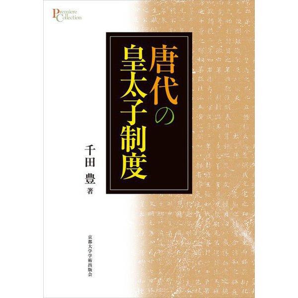 唐代の皇太子制度(プリミエ・コレクション) [全集叢書]