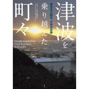 津波を乗り越えた町々―東日本大震災、十年の足跡 [単行本]