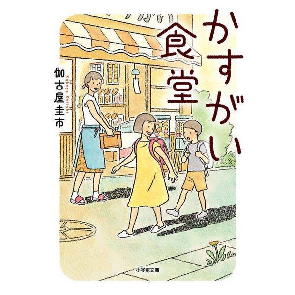 かすがい食堂(小学館文庫) [文庫]