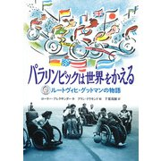 パラリンピックは世界をかえる―ルートヴィヒ・グットマンの物語 [単行本]
