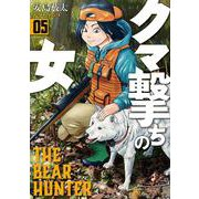 クマ撃ちの女 5(バンチコミックス) [コミック]