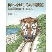 海べをはしる人車鉄道―東海道線のいま、むかし(たくさんのふしぎ傑作集) [絵本]