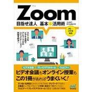 Zoom 目指せ達人 基本&活用術 [単行本]