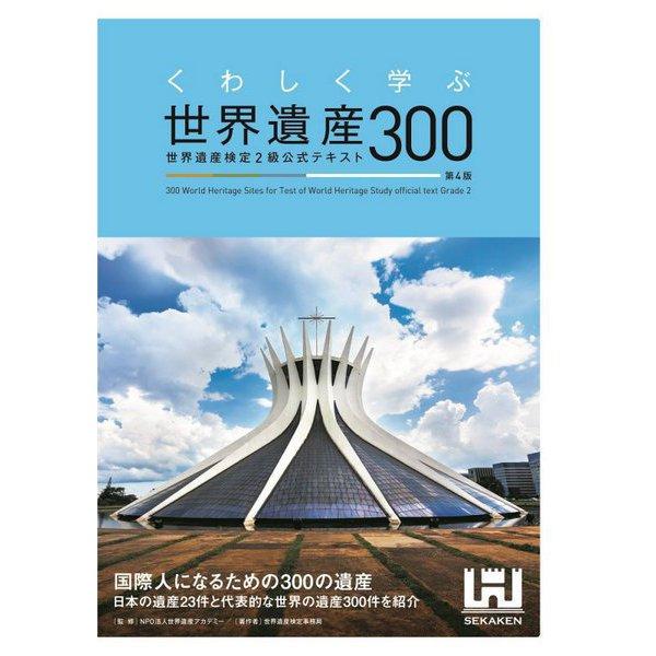 くわしく学ぶ世界遺産300―世界遺産検定2級公式テキスト 4版 [単行本]