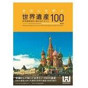 きほんを学ぶ世界遺産100―世界遺産検定3級公式テキスト 3版 [単行本]
