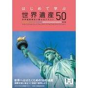 はじめて学ぶ世界遺産50―世界遺産検定4級公式テキスト 3版 [単行本]