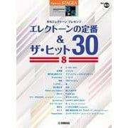 STAGEA エレクトーンで弾く (8~5級) Vol.63 エレクトーンの定番&ザ・ヒット30 ⑧ [単行本]