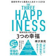 精神科医が見つけた3つの幸福―最新科学から最高の人生をつくる方法 [単行本]
