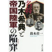 名将乃木希典と帝国陸軍の陥穽 [単行本]