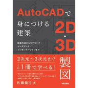 AutoCADで身につける建築2D・3D製図-図面作成からモデリング・レンダリング・プレゼンテーションまで [単行本]