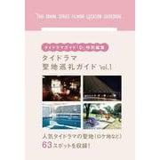 タイドラマ聖地巡礼ガイドブック vol.1(TVガイドMOOK 54号) [ムックその他]