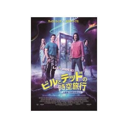 ビルとテッドの時空旅行 音楽で世界を救え! [Blu-ray Disc]