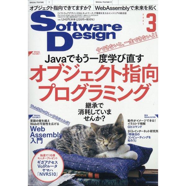 Software Design (ソフトウエア デザイン) 2021年 03月号 [雑誌]