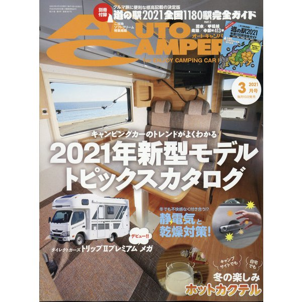 AUTO CAMPER (オートキャンパー) 2021年 03月号 [雑誌]