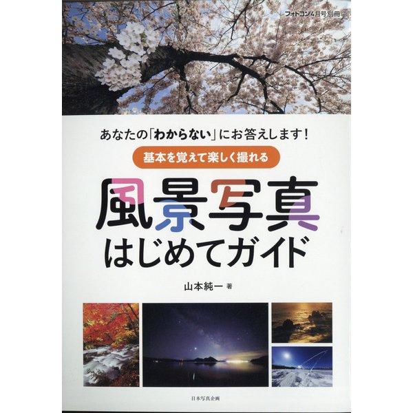 風景写真はじめてガイド 別冊フォトコン 2021年 04月号 [雑誌]