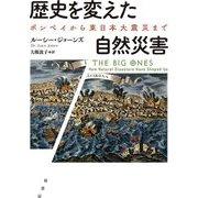 歴史を変えた自然災害―ポンペイから東日本大震災まで [単行本]