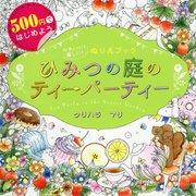 ひみつの庭のティーパーティー Tea Party in the Secret Garden(500円ではじめよう かわいい!楽しい!ぬりえブック) [単行本]