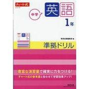 チャート式シリーズ 中学英語 1年 準拠ドリル [単行本]