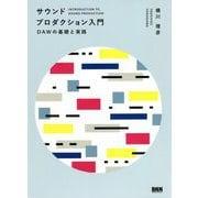 サウンドプロダクション入門―DAWの基礎と実践 [単行本]