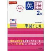 チャート式シリーズ 中学英語 2年 準拠ドリル [単行本]