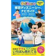 子どもといく 東京ディズニーシー ナビガイド 2021-2022 シール100枚つき(Disney in Pocket) [ムックその他]
