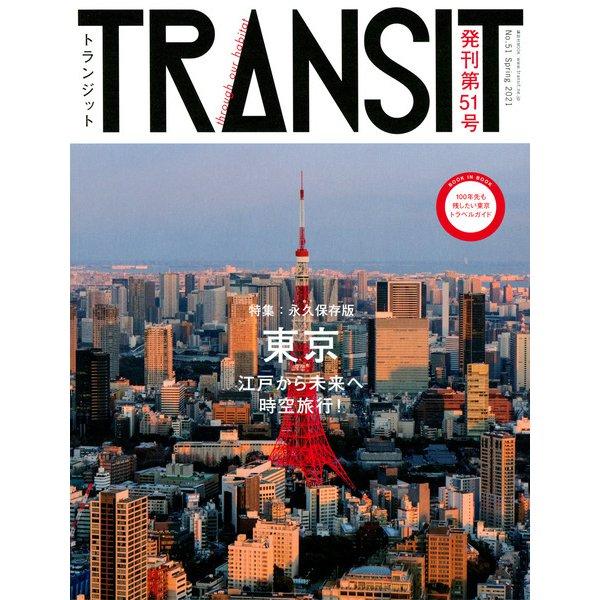 TRANSIT(トランジット)51号 東京 江戸から未来へ時空旅行!(講談社 Mook(J)) [ムックその他]
