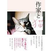 作家と猫 [単行本]