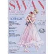 SWAN MAGAZINE Vol.63<63>-2021年春号(SWAN MAGAZINE) [単行本]