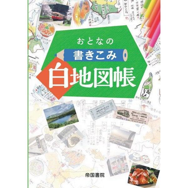 おとなの書きこみ白地図帳 [単行本]