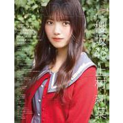 MARQUEE Vol.142 [全集叢書]