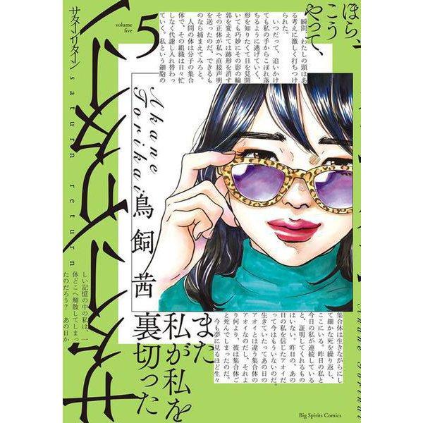 サターンリターン<5>(ビッグ コミックス) [コミック]