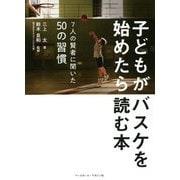 子どもがバスケを始めたら読む本―7人の賢者に聞いた50の習慣 [単行本]