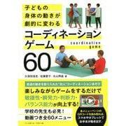 子どもの身体の動きが劇的に変わる コーディネーションゲーム60 [単行本]