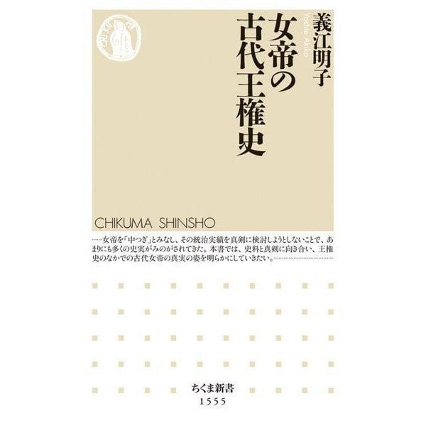 女帝の古代王権史(ちくま新書) [新書]