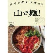 山で麺!クイックレシピ80 [単行本]