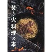 焚き火料理の本 [単行本]