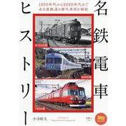 名鉄電車ヒストリー(旅鉄BOOKS) [単行本]