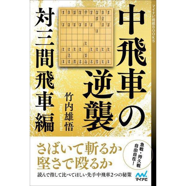 中飛車の逆襲 対三間飛車編(マイナビ将棋BOOKS) [単行本]